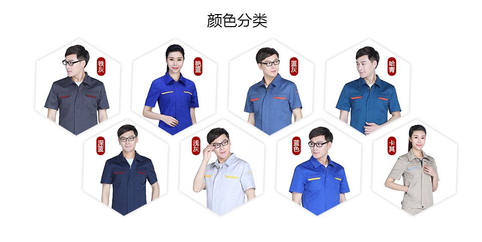 蓝色上衣+藏蓝裤夏季涤棉细斜短袖工作服FY601