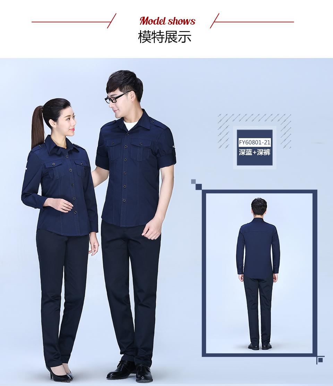 纯棉深蓝色夏季长袖工作服FY608